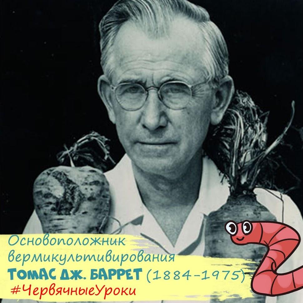Томас Баррет - основоположник разведения червей