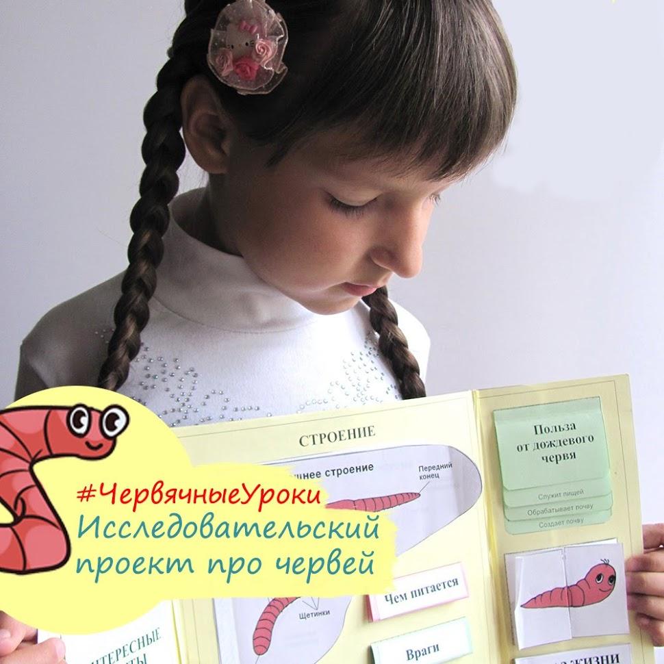 проект про дождевого червя по биологии для детей